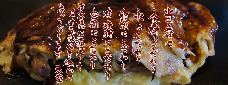お好み焼天空 | たつの市 鉄板焼 お好み焼き 海鮮